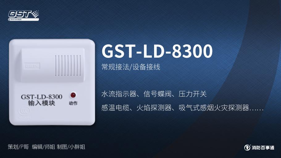 海湾GST-LD-8300输入模块接线