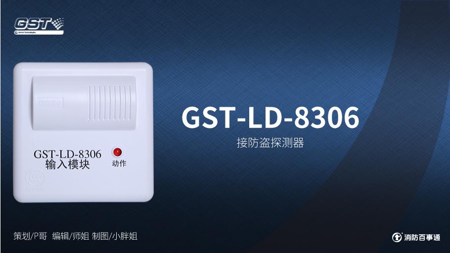 海湾GST-LD-8306输入模块与防盗探测器接